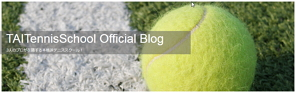 TAI Tennis School光が丘校 Official Blogへ